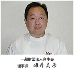 一般財団法人育生会 理事長 碓井 貞彦